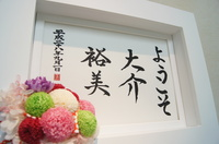 daisuke&yumiWB.JPG